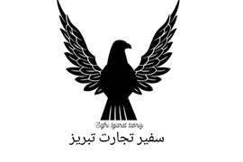 سفیر تجارت تبریز