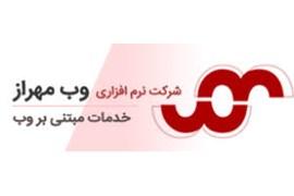 شرکت نرم افزاری وب مهراز