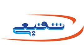 شرکت بازرگانی شفیعی