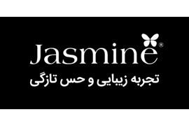 جاسمین