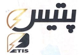 پتیس (کنسرسیوم شرکتهای نیروپرداز انرژی و مبنا برق البرز)