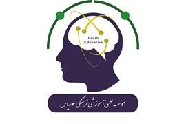 موسسه علمی آموزشی سوریاس مهر