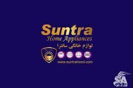 لوازم خانگی سانترا  Suntra