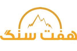 توسعه معادن و صنایع وابسته هفت سنگ ایرانیان