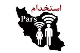 شهروند هوشمند پارس