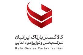 شرکت کالاگستر پارتاک ایرانیان