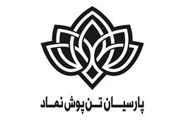 شرکت پارسیان تن پوش نماد