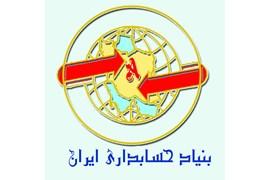 بنیاد حسابداری ایران