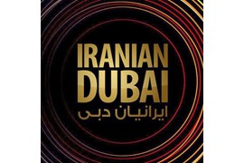 کارگو ایرانیان دبی