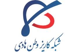 شبکه کاریز وطن هادی