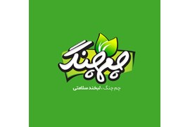چم چنگ اصفهان