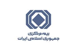 کارگزاری رسمی بیمه مرکزی جمهوری اسلامی ایران