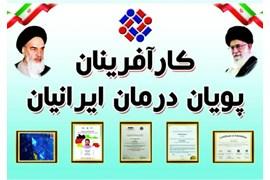 پویان درمان ایرانیان