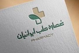 عصاره طب ایرانیان