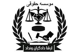 مؤسسه حقوقی ارشا دادگران ونداد