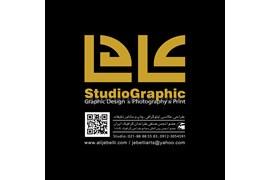 استودیو گرافیک و عکس و چاپ جبلی