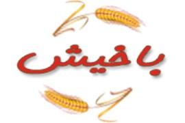 شرکت صنایع غذایی باخیش