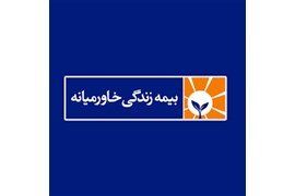 بیمه زندگی خاورمیانه کد 01037695
