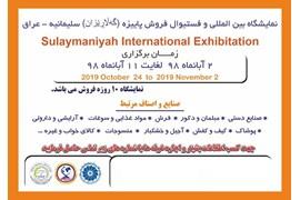 شرکت بازرگانی زانا کبیر سنه دژ کردستان