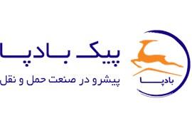 حمل و نقل کالای تهران پیک بادپا