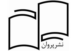 انتشارات پروان