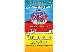 بازرگانی تهران