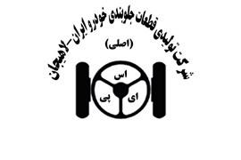 شرکت قطعات جلوبندی خودرو ایران - لاهیجان