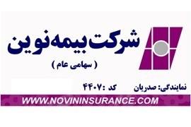 شرکت بیمه نوین نمایندگی کد 4407