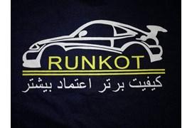 بازرگانی رونکوت (Bazarganirunkot )