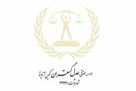موسسه حقوقی عدل گستران نگین آناه
