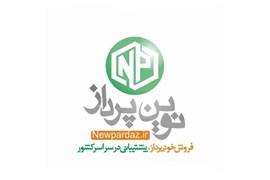 نوین پرداز تهران
