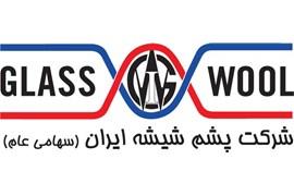 شرکت پشم شیشه ایران