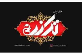 ارمغان سپید البرز