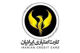تجارت الکترونیک کارا مهر قشم ( کارت اعتباری ایرانیان )
