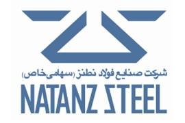 صنایع فولاد نطنز