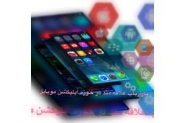 ارائه اپلیکشن موبایل به صورت تخصصی
