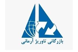 شرکت بازرگانی تاوریژ آرمانی