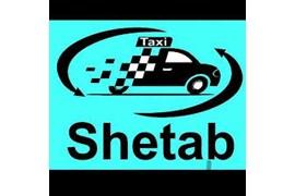 شرکت شتاب تندر پایا(تاکسی آنلاین شتاب)
