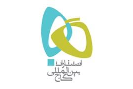 شرکت انتشارات بین المللی گاج