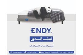 تولیدی کالای خواب اِندی (Endy)