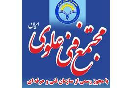 مجتمع فنی علوی ایران