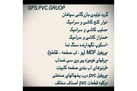 گروه تولیدی،بازرگانی سپاهان GPS.PVC.GRUOP