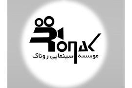 موسسه سینمایی تبلیغاتی روناک