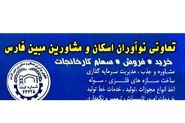 تعاونی نوآوران اسکان و مشاورین مبین فارس