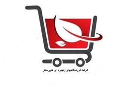 شرکت هایپرسنتر ایرانیان