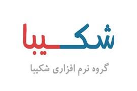سبز اندیشان زندگی پارسی (گروه نرم افزاری شکیبا)