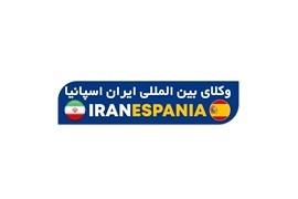موسسه حقوقی ایران اسپانیا