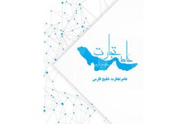 عامر تجارت خلیج فارس