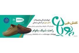 کفش طبی پویان