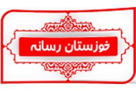 خوزستان رسانه
